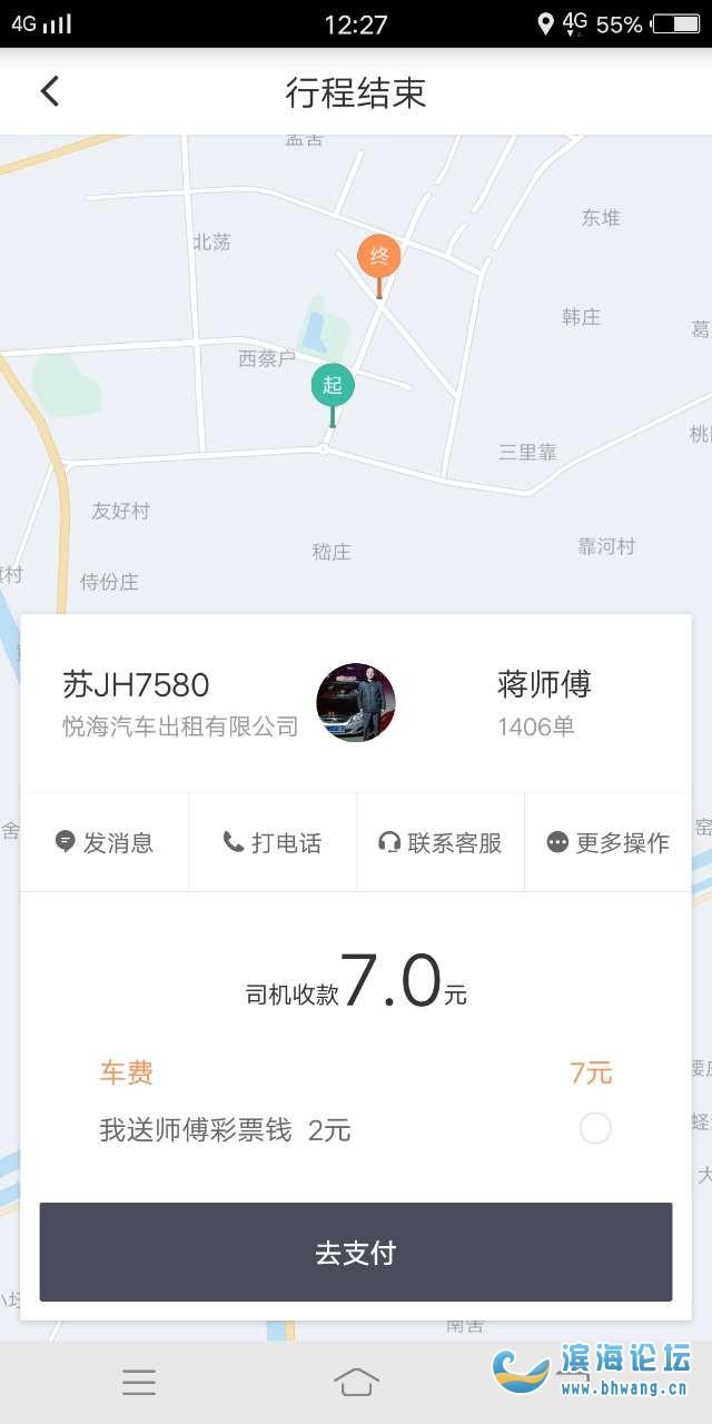 苏JH7580,滨海出租车!乱收费