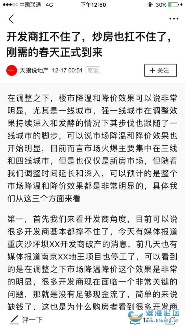 美联储加息,中国滨海二手房,暂时不要买,记住我这个贴,明天二手房二手房噩梦要来了