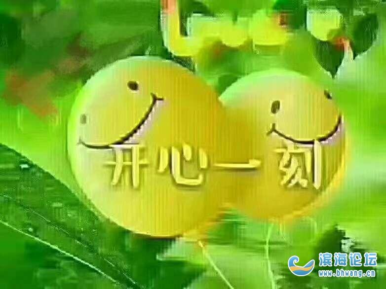 【开心一刻】[愉快][愉快]两头驴,在一起吃草,黑