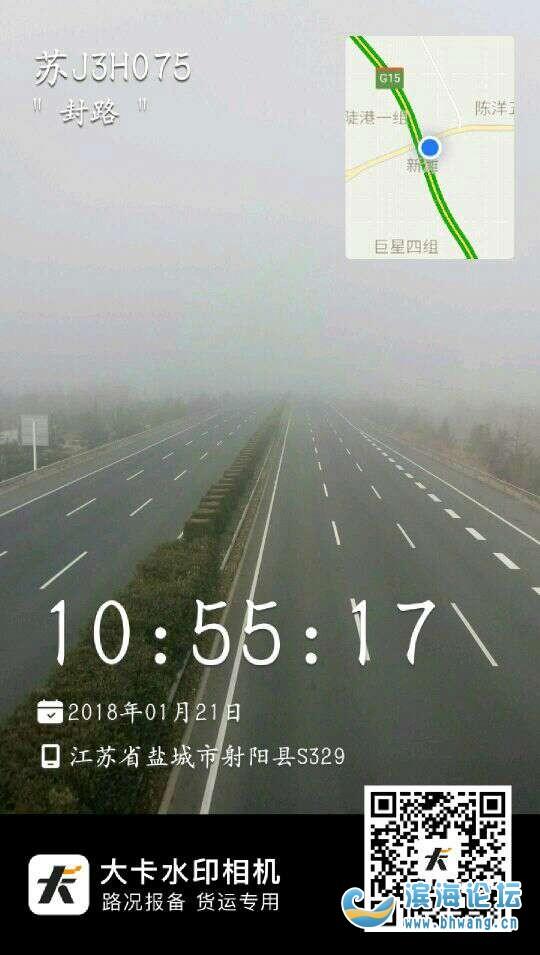 大雾还未散,高速还未通。