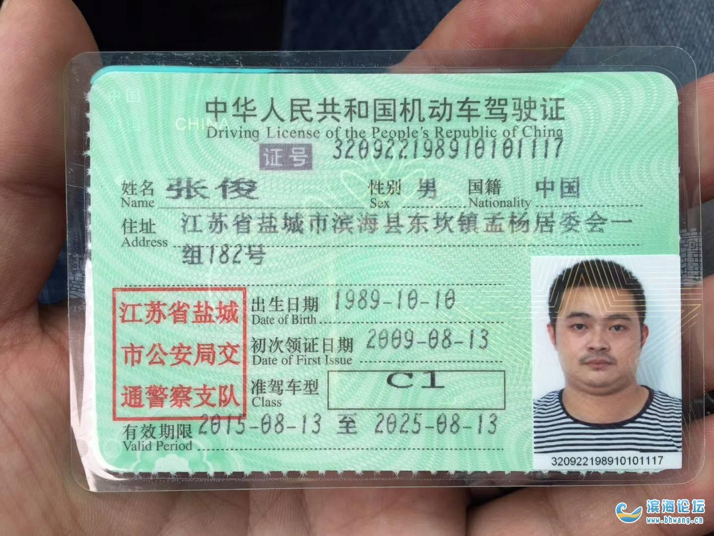 全国通缉,滨海的张俊。 提供信息酬劳5万, 抓到人的,酬劳10万。