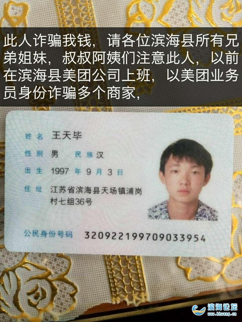 此人是惯犯诈骗犯,骗我钱,也骗了一位滨海出租车司机