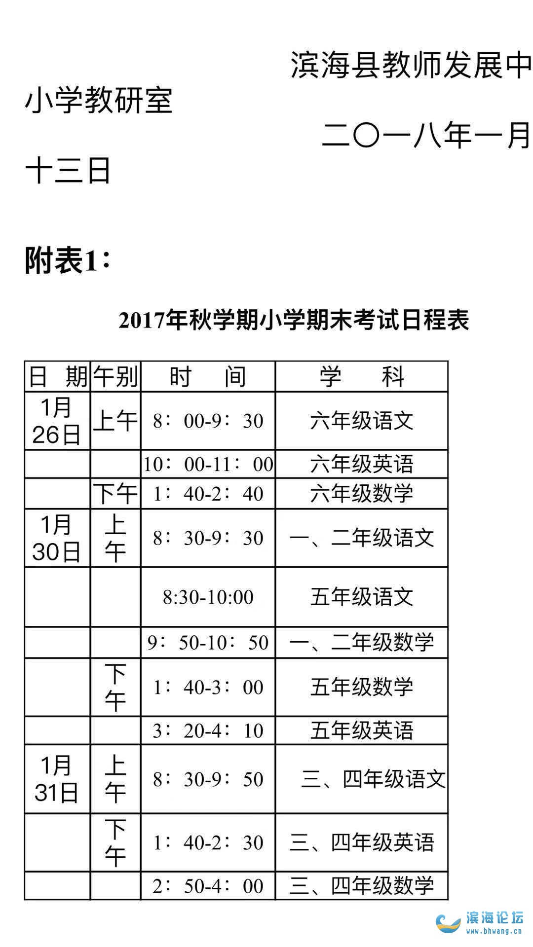 滨海2017年秋学期小学期末考试日程表公布