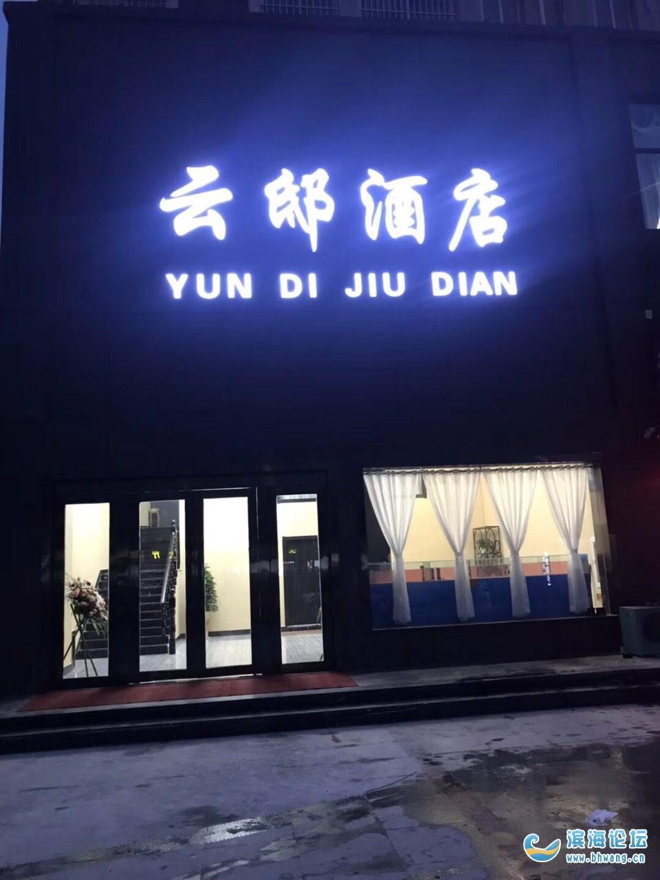旺铺出售天海元旁:云邸酒店商铺。一层200平方,二