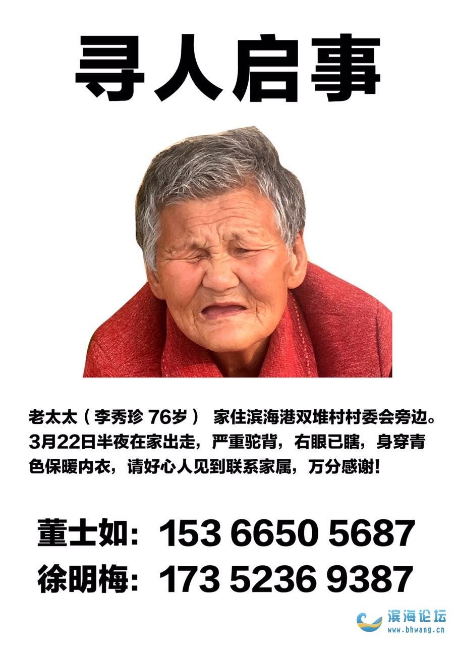 急寻76岁老太太 往滨海县城方向