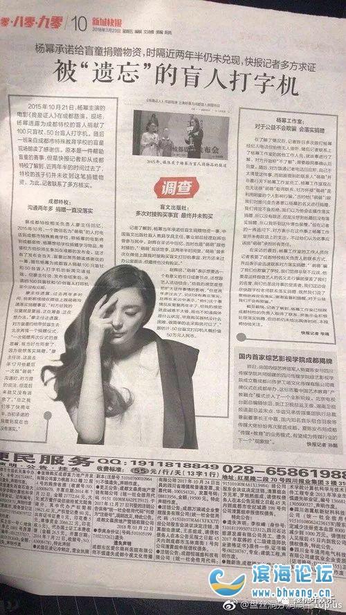 杨幂上了社会新闻,被盲聋哑学校追讨两年!