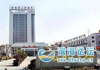 滨海人民医院