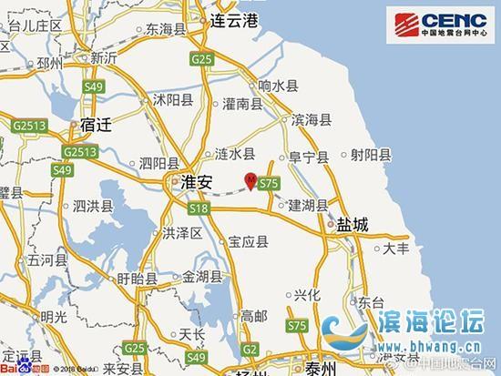 阜宁县发生3.0级地震 震源深度17千米 你感觉到了吗?