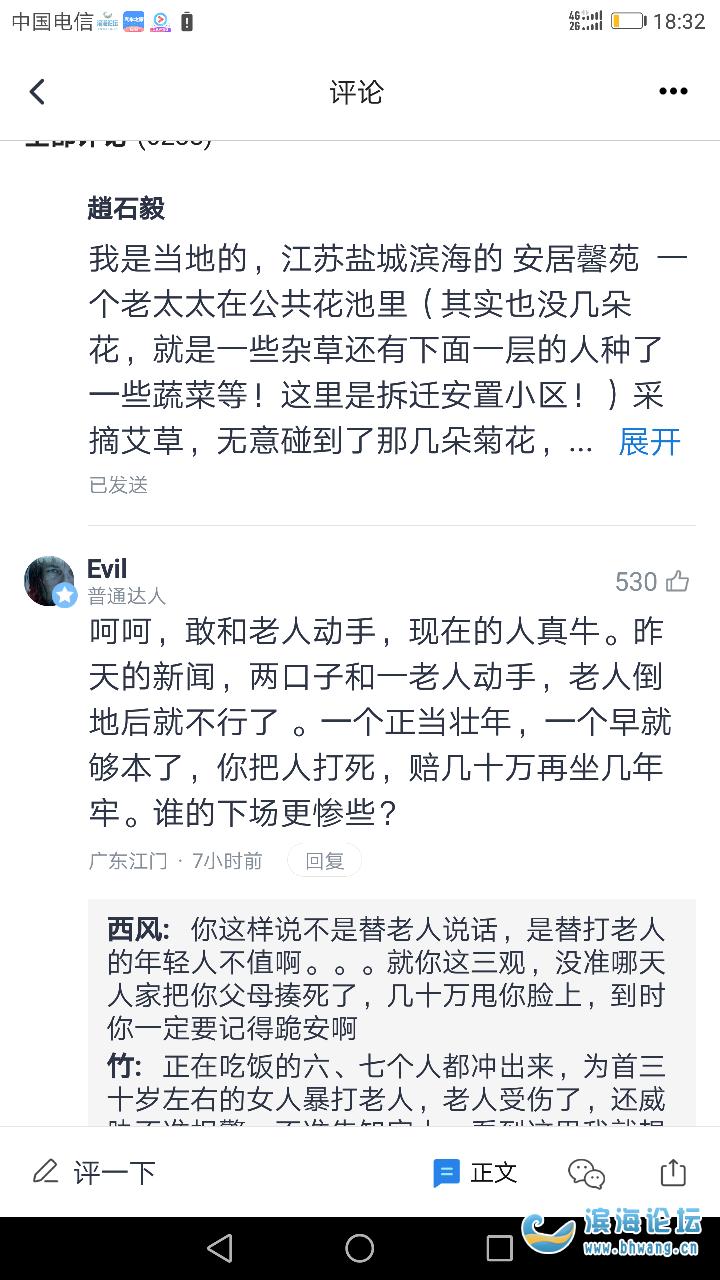 安居馨苑被打老太太腾讯报道