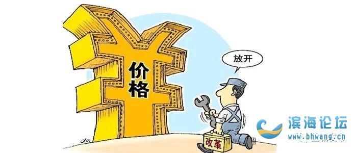 动真格!房价调控、教育收费……下半年我省价格改革10大重点,都和你有关!