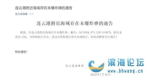 连云港附近海域存在未爆炸弹 过往船舶注意避让
