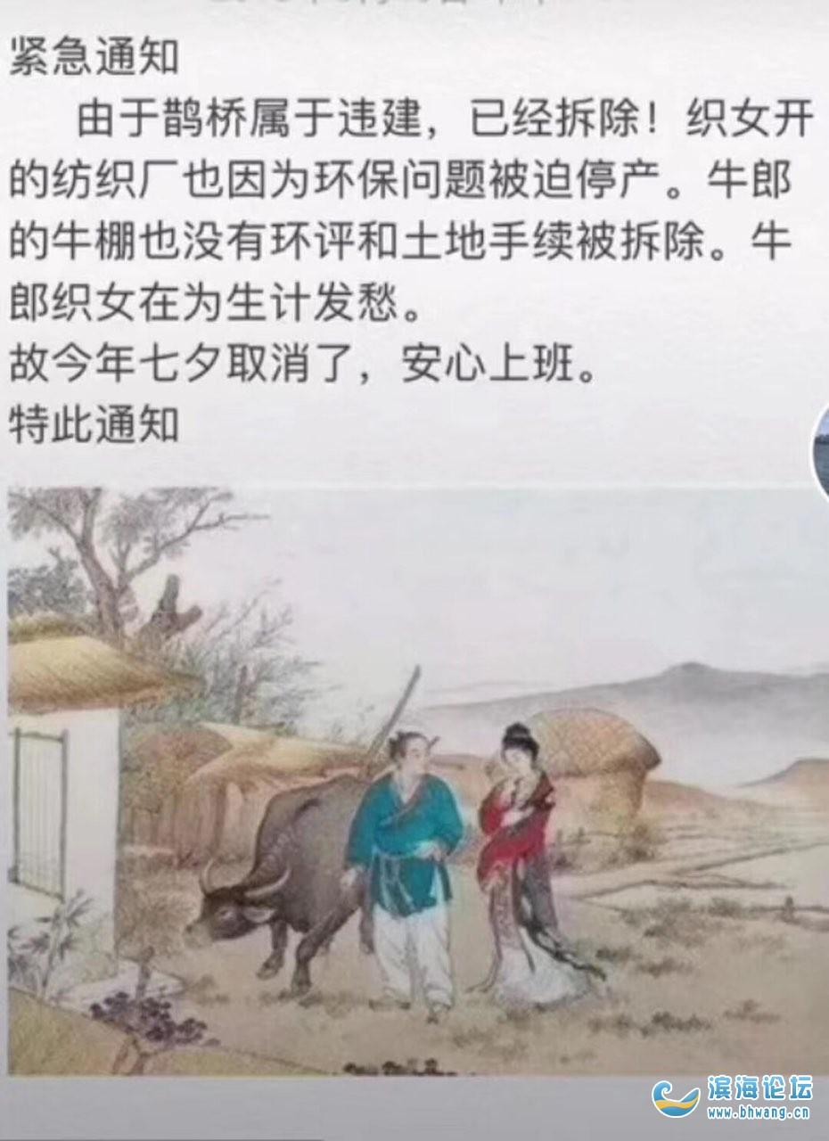 关于临时取消七夕节庆祝活动的通知