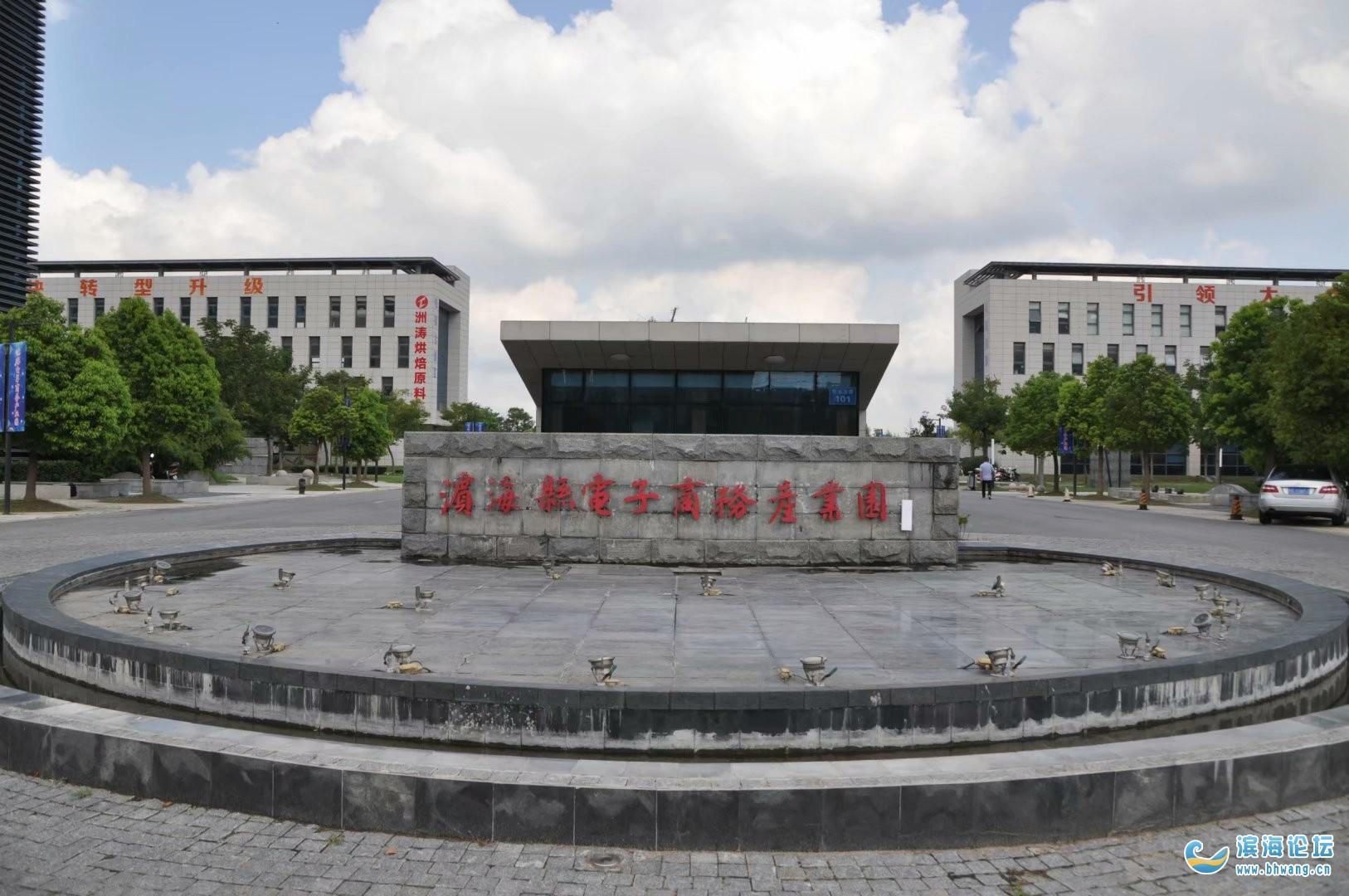 滨海县委统战部举行全县新社会阶层人士统战工作实践创新、传统教育基地集中授牌仪式