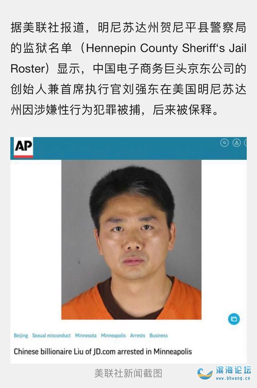 号外,京东老板刘强东,美国涉嫌性行为犯罪,被捕后获保释!图片