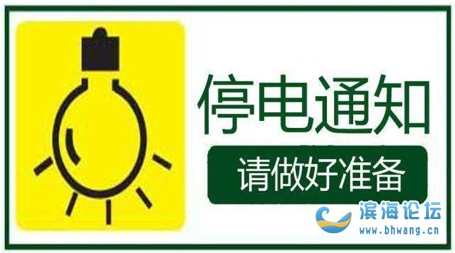 注意!9月25日滨海这些地方计划停电