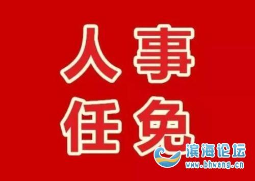 江苏40名省管领导干部任前公示!有几个滨海人呢!