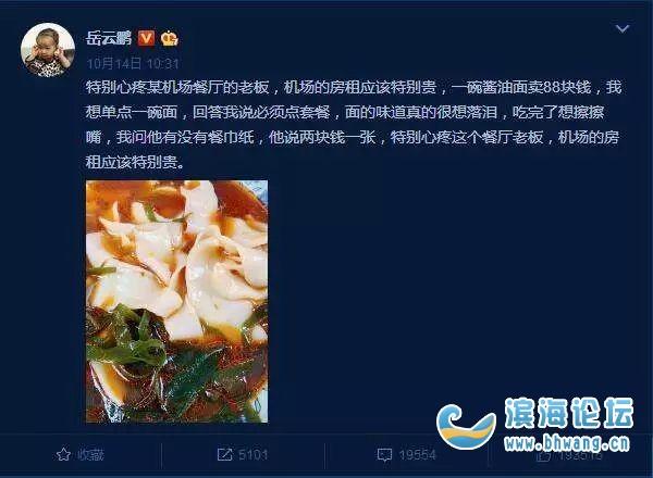"""岳云鹏遭遇机场天价面,当地查了""""情况不属实"""",网友却说……"""