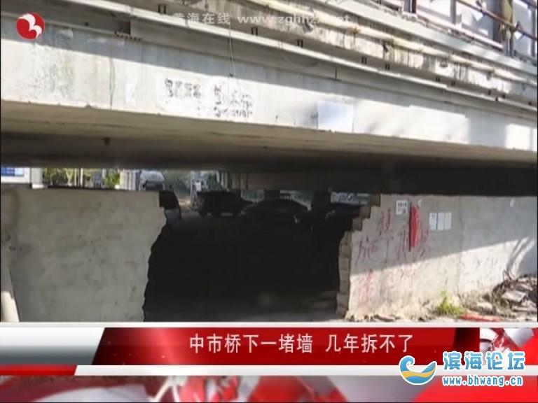 中市桥下的一堵墙,堵的不仅仅是路!
