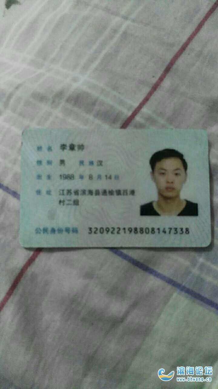 22号晚在大润发门口检到通榆舀港二组李章帅身份证联