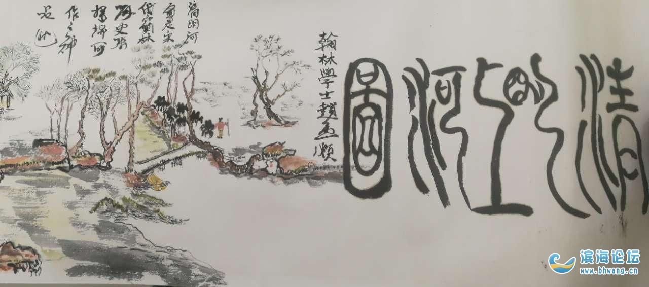 张成忠画:清明上河图