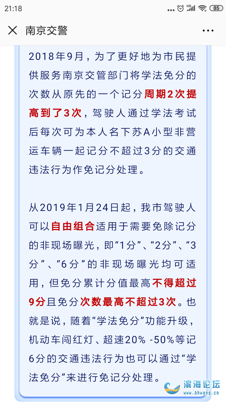 南京交管对驾驶证人性化的管理。