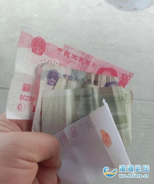 医院门口捡的钱,里面有一张纸条写着:借命7天!这是干什么?谁能告诉我?