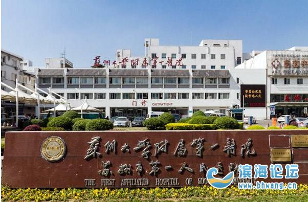 苏州大学第一附属医院沈学伍副院长,滨海滨淮人,请问有朋友认识的吗?