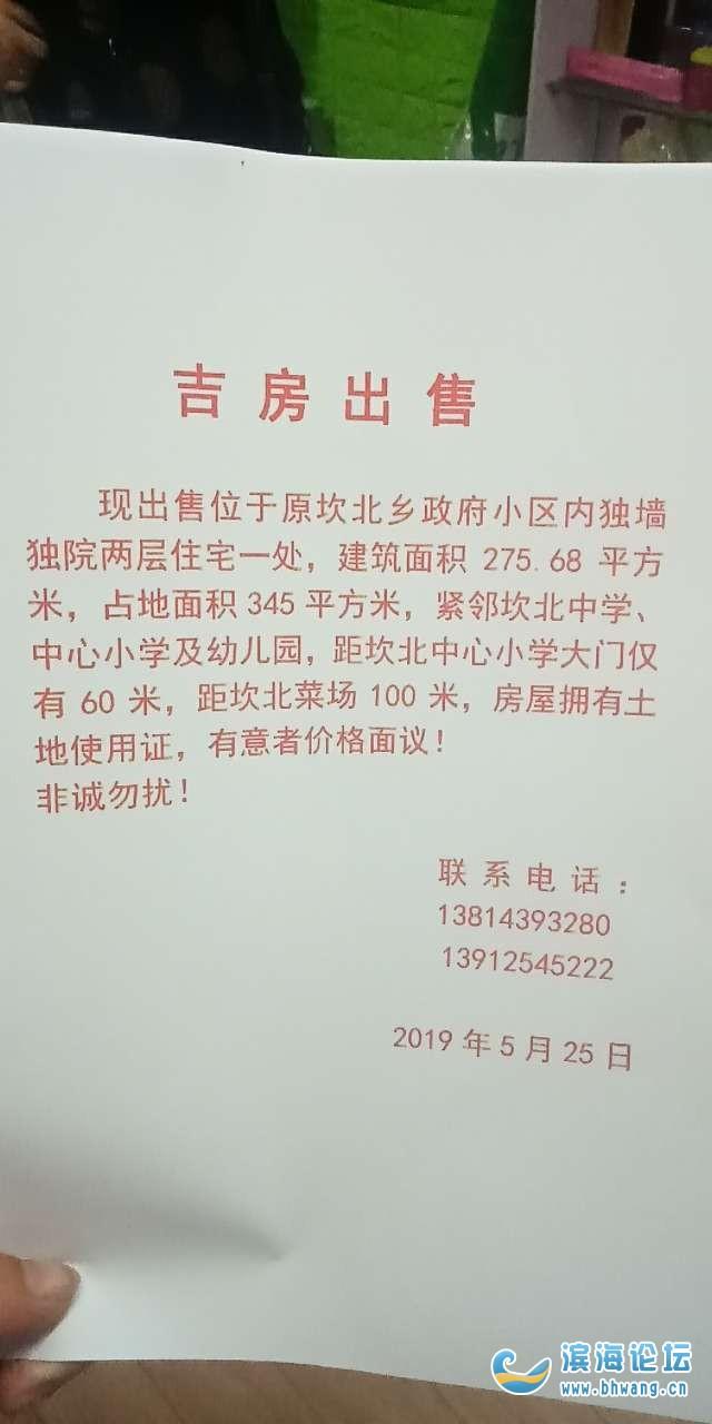 原坎北乡政府独墙独院出售,看中的电话联系看房138