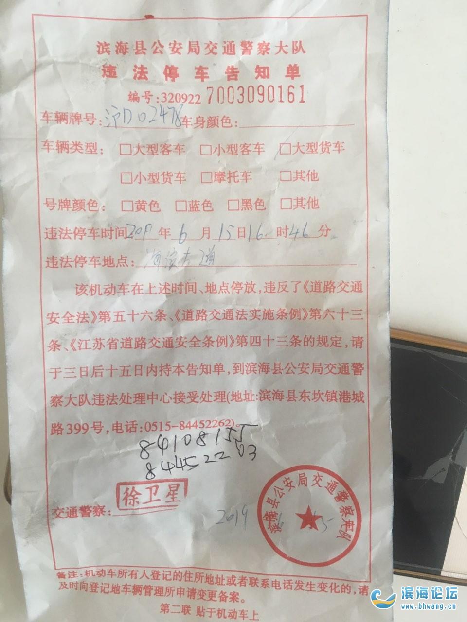 滨海交通警察乱贴罚单