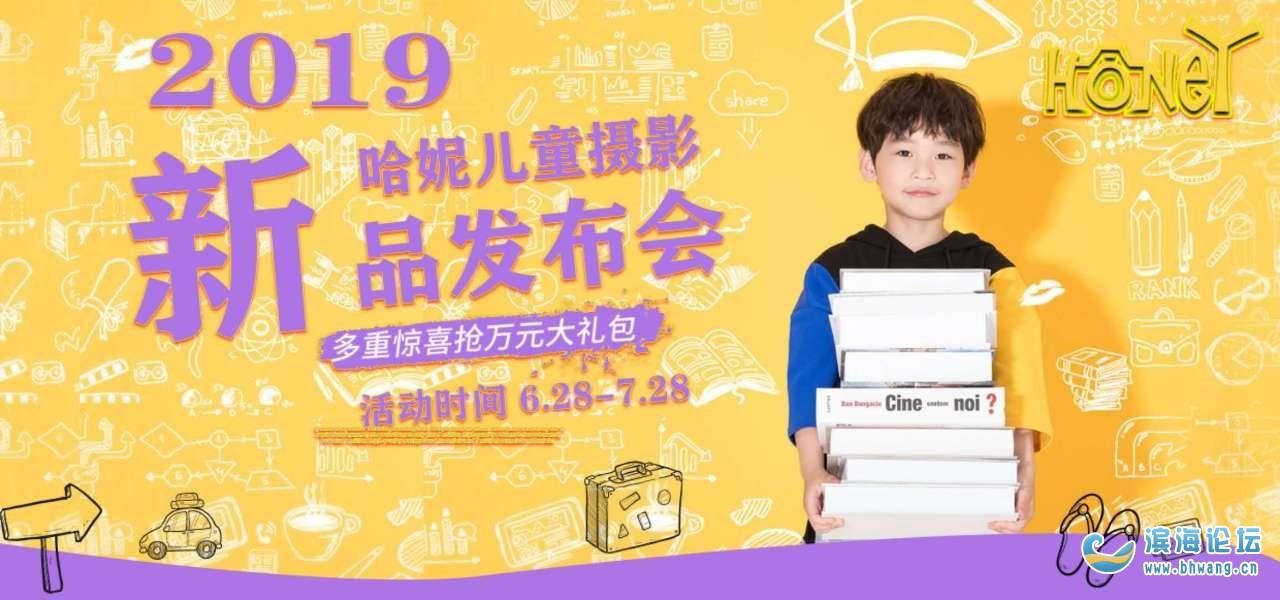 2019哈妮孕婴童摄影大型新品发布会正式启动,现订