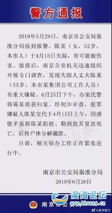 """南京""""碎尸案""""通报:广电干部因感情矛盾掐死妻子并分尸,藏匿单位冰箱"""