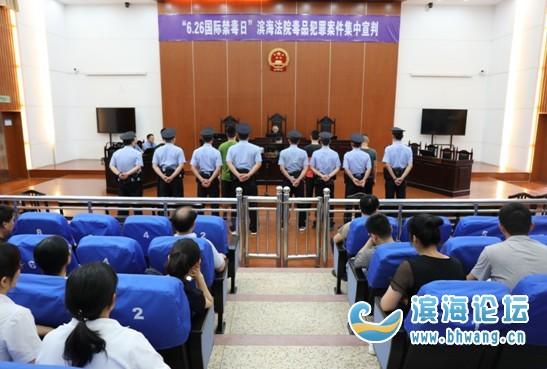 滨海这几个人贩毒、运毒!被法院集中宣判,最长被判6年