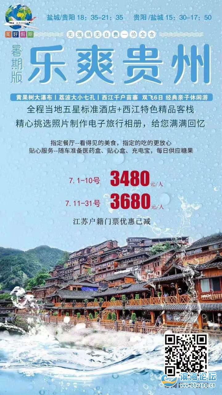 原价3680的乐爽贵州旅游团,7.27出发,因本人