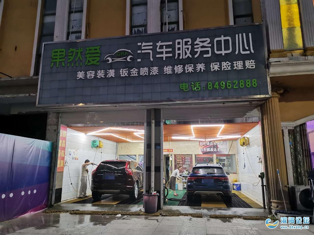 洗车到底多少钱?