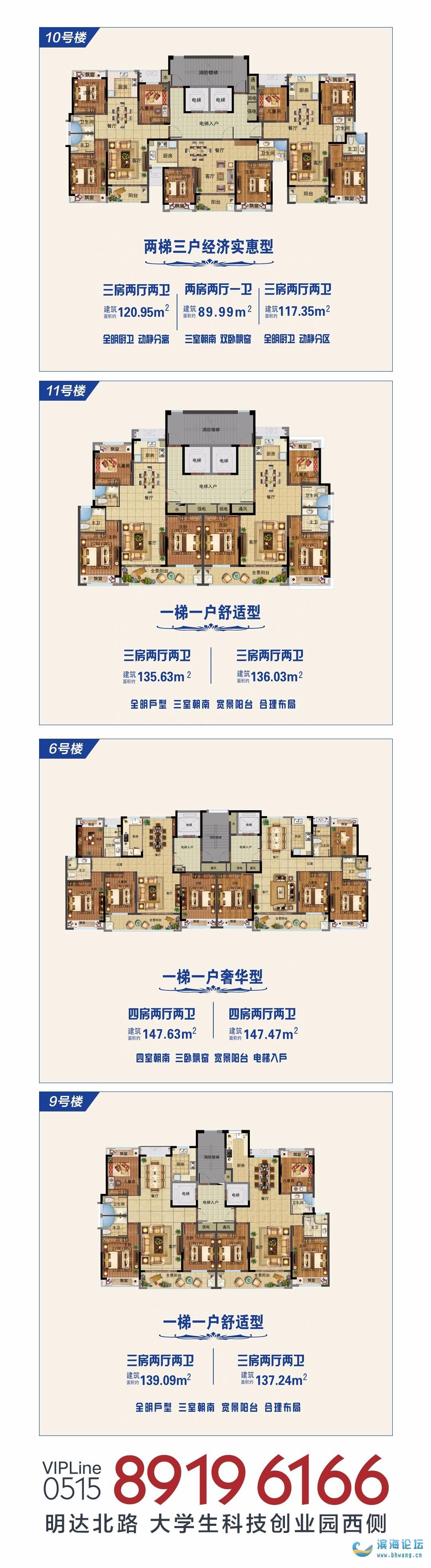 定了!中国高端物业品牌绿城服务绿联盟16日正式进驻滨海!