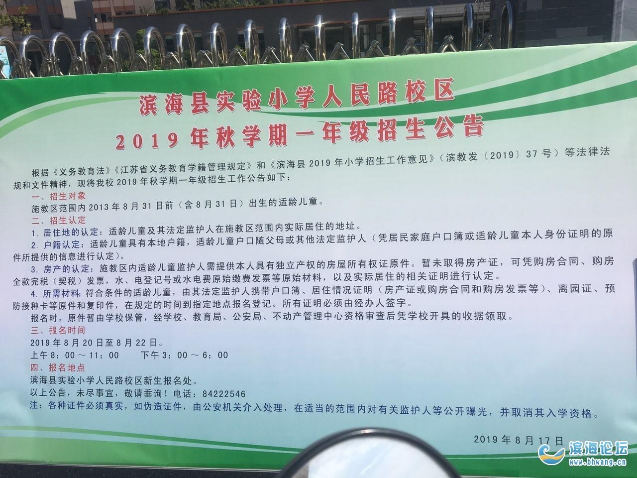 滨海各小学一年级新生报名时间、校区划分出炉!