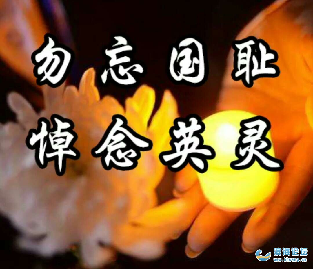 有多少人记得今天是中国耻辱日