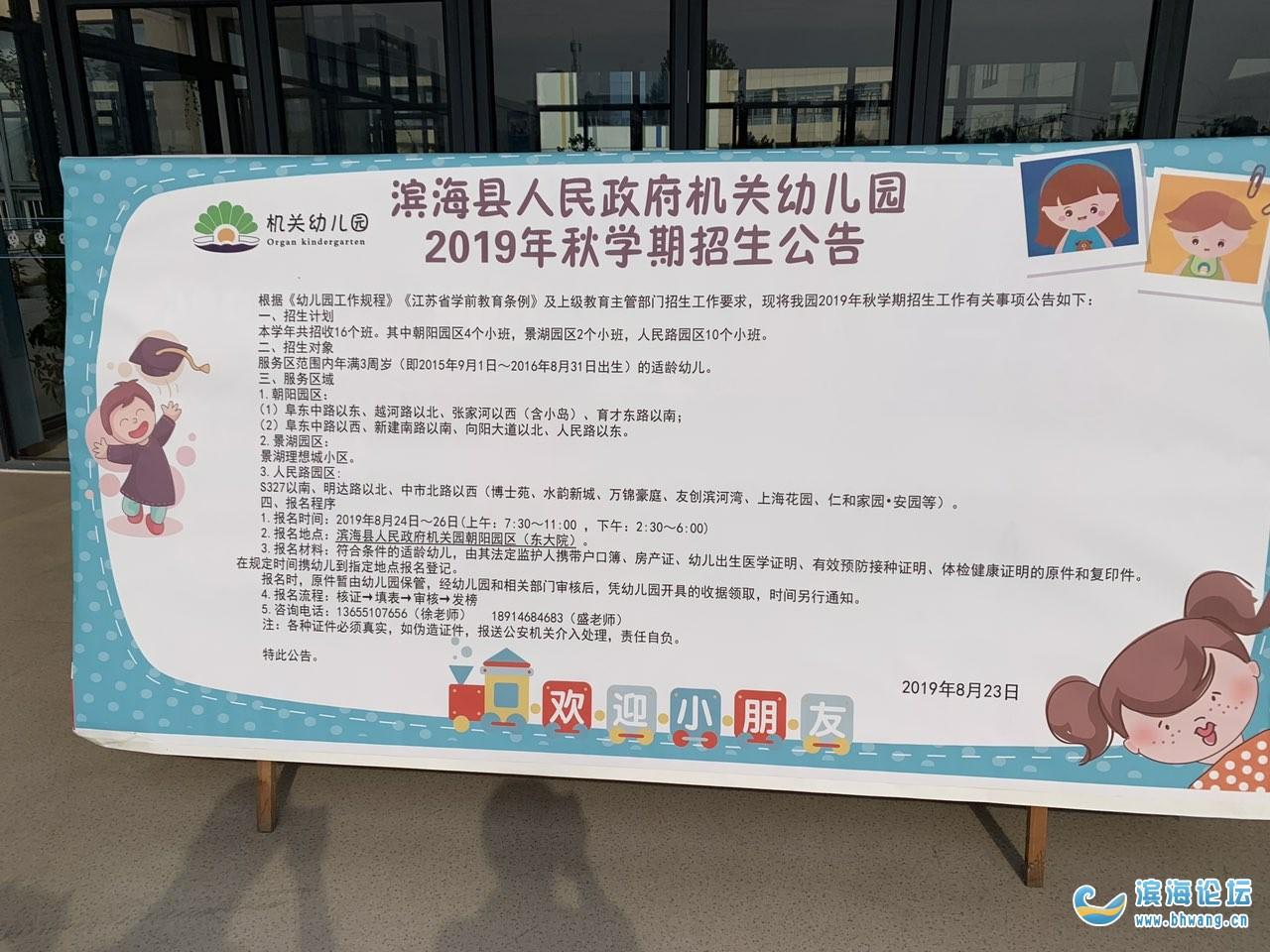 人民路幼儿园报名时间如下