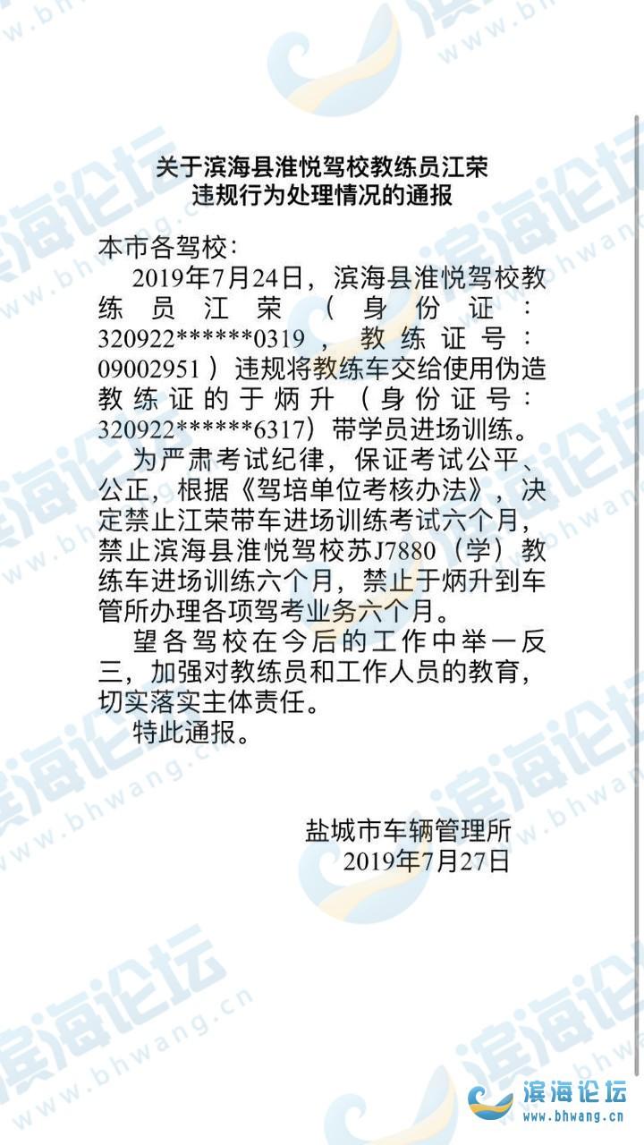淮悦驾校的教练员连教练证也是假的?