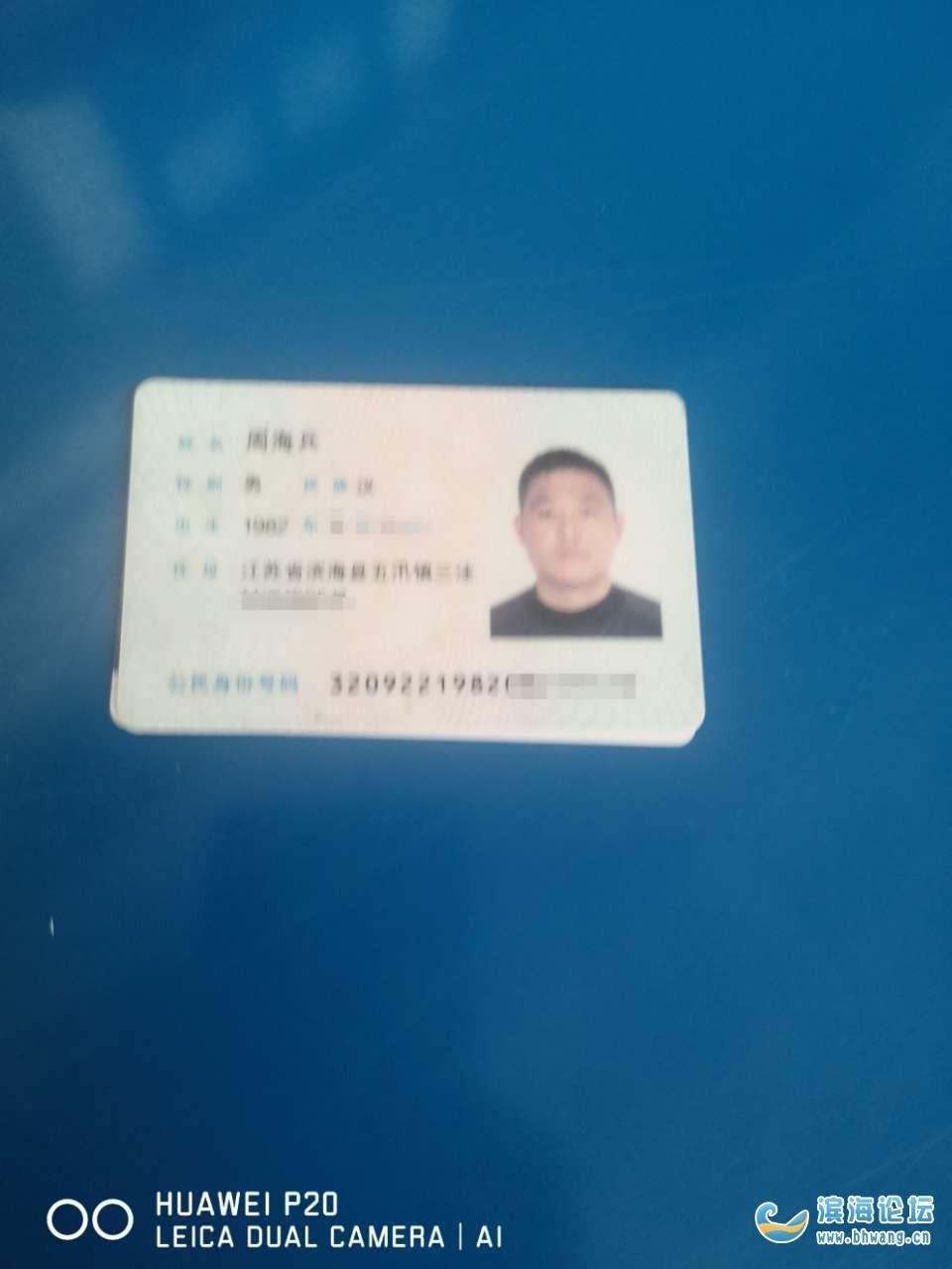 五讯镇82年的周海兵,你的身份证在镇江市苏南人力资源市场,门口医保咨询处。请大家相互转告。