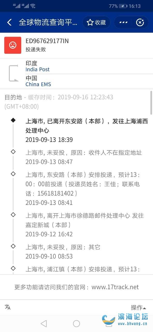 中国邮政快递真是垃圾中的战斗机!