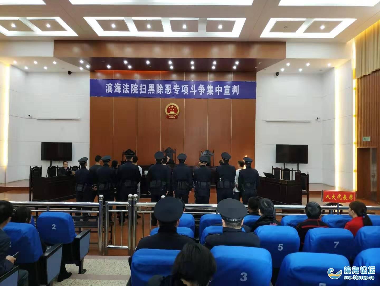 刚刚,滨海这8个人被法院集中宣判!
