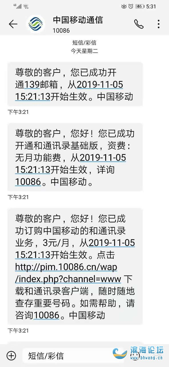 中国移动公司滨海分公司外包领导出来走两步