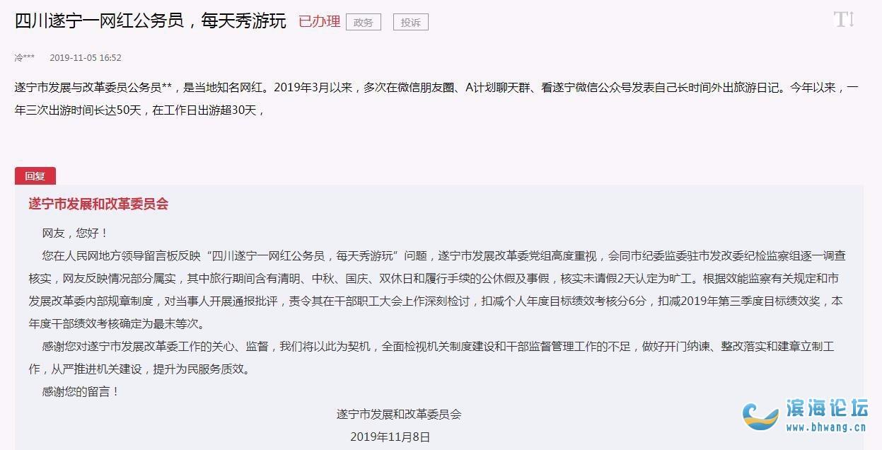 """""""網紅公務員工作日旅游30天""""?當地發改委回應:2天未請假屬曠工"""
