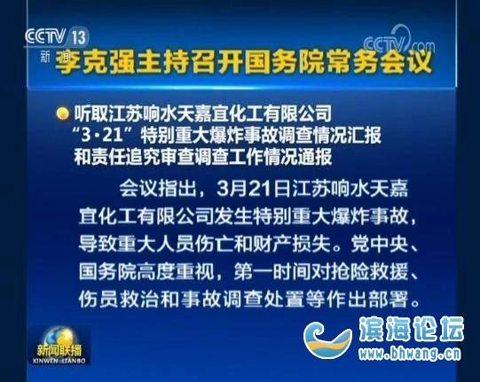 重磅!李克强总理今天听取响水爆炸事故调查情况汇报