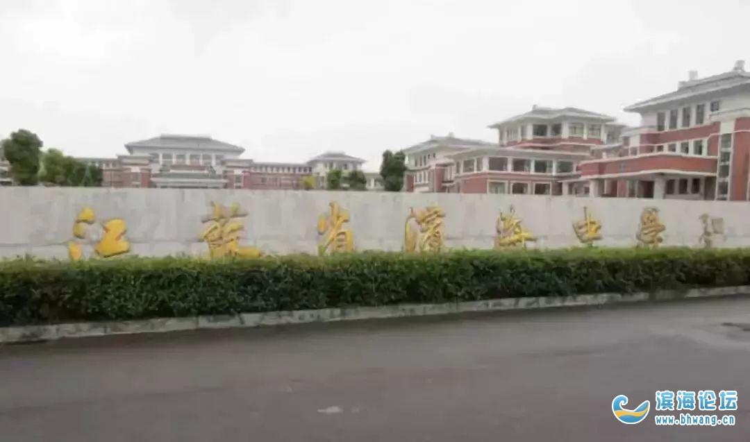 快看,是你母校吗,滨海中学被评为公认最好高中!