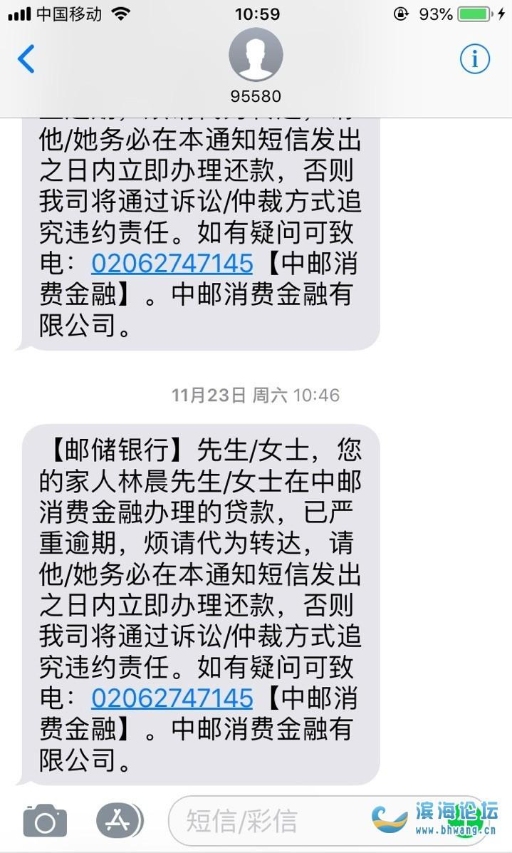 这段时间一直被银行电话短信骚扰,怎么办?本分的老百姓被吓得要得神经病了