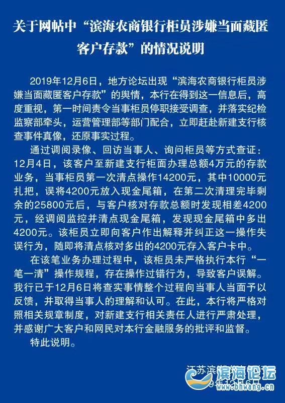 """关于网贴中""""滨海农商银行柜员涉嫌当面藏匿客户存款""""的情况说明"""