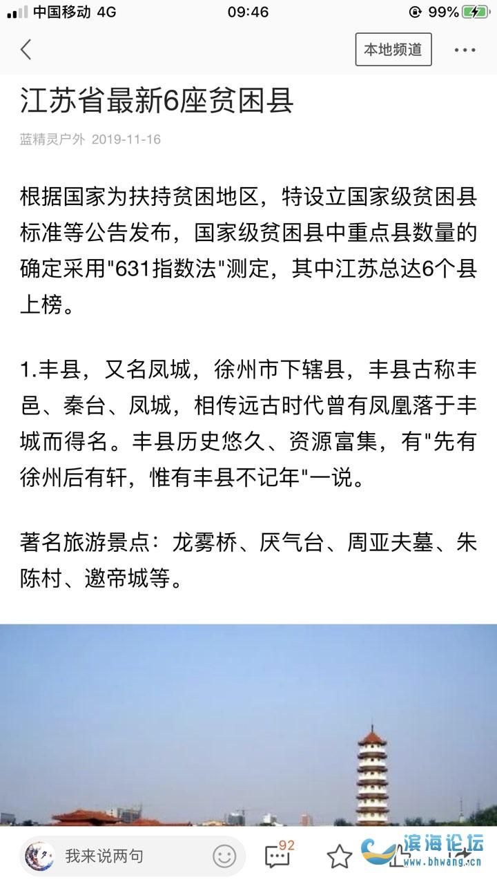 江苏最新6个贫困县名单