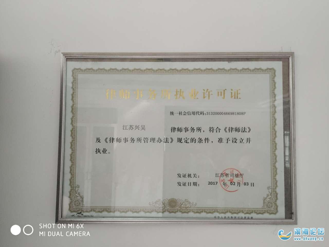 蘇州免費法律咨詢-蘇州律師濱海人